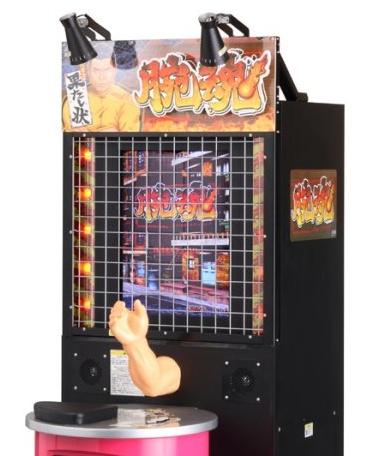 arm wrestling arcade